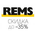 Акция! Скидки до 35% на прочистные машины Rems
